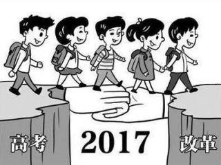 2017年高考改革新方案正式出炉!!!
