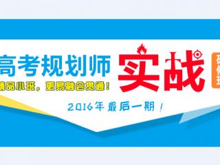 高考规划师实战研修班在京举办