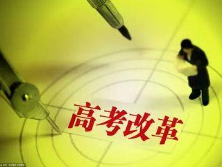 安徽省教育厅负责人解读高考改革