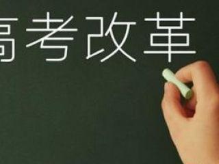 一图读懂天津高考改革新变化 你准备好了吗?