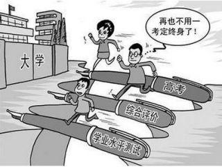 面对沪浙高考改革 考生如何用好自主选择权