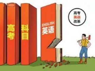 2017高考英语有报考门槛线?吉林教育考试院辟谣
