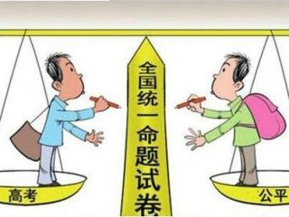 《四川省深化高等教育综合改革方案》政策解读方案