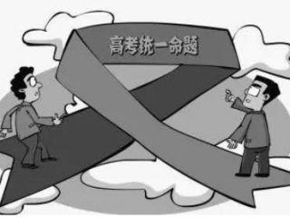 《云南省深化考试招生制度改革实施方案》出台