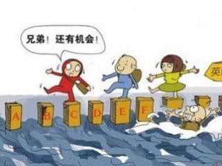 """2017年起天津高考英语""""一年两考"""""""