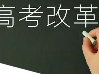 """高考改革必须""""教考招""""联动"""