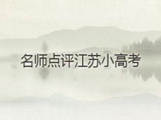 """江苏:一线名师和教科院专家分析""""小高考""""最新变化"""