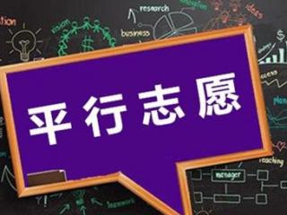 《青海省2018年普通高校招生平行志愿投档录取实施办法》政策解读