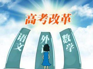 北京:学校不得强制为学生确定选考科目