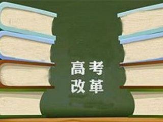 全国普通高校2020年在海南省招生本科专业选考科目要求发布