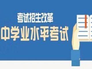 """山东:2020年起实施的""""新高考"""" 6月23日迎首次学考合格考"""
