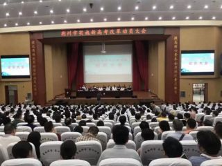 """荆州市高考综合改革拉开序幕 新高考""""新""""在哪?"""