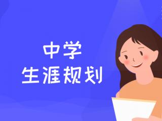 """""""新高考""""来了 广州高中纷纷开起生涯规划指导课"""