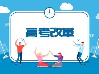 """深圳高一新生三年后将迎""""新高考"""" 实行""""3+3""""考试模式"""