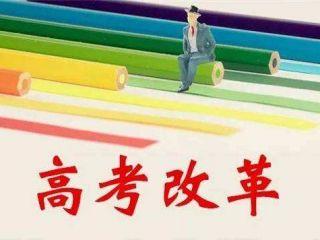 刘新利:坚持走好内涵特色发展之路 积极迎接新高考带来的机遇和挑战