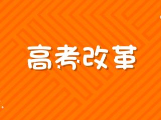 许兴亮:山东新高考方案 适合的才是最好的
