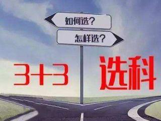 山东公开披露首批新高考生选科数据
