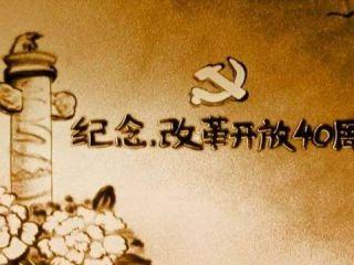 庆祝改革开放40周年教育改革纪事·高教改革