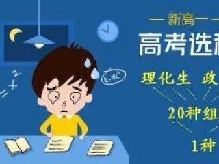 """江城高中新高考选科悄然启动,有的学校推出组合""""套餐"""",老""""理综""""组合人气最高"""