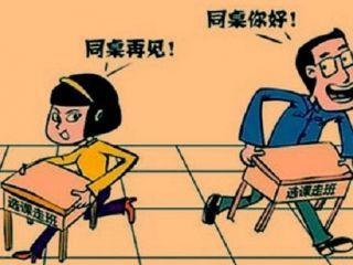 新高考下的走班制:走班教师须练就三项新本领