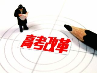 李霞:新高考下高校面临的机遇与挑战