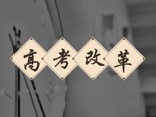 陕西:高考改革试点方案初稿形成 新高考将从今秋入学高一新生开始实施
