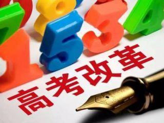 第三批8省市已启动高考改革