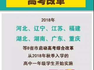 考试招生制度改革四年回眸