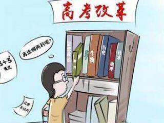 """福建:确定启动 """"新高考""""改革 语数英必考"""