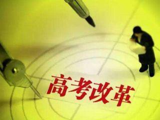 江苏新高考方案 履行完必要程序后适时公布