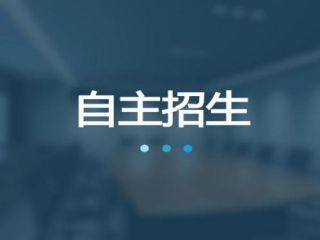 """高校自主招生要在""""从严""""中深化改革"""