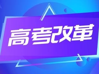 辽宁省新高考改革方案定稿:实行3+1+2模式!