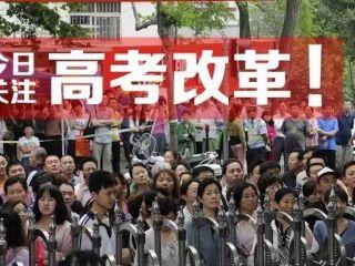 """河北公布高考改革实施方案,2021年实行""""3+1+2""""模式"""