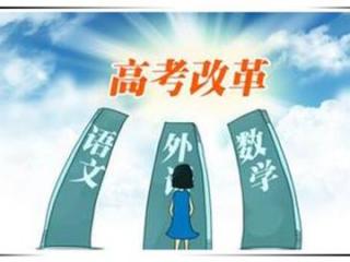 """广东高考改革方案出台,2021年实行""""3+1+2""""模式"""