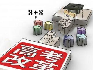 关于湖南新高考的八大代表性问题,省教育厅集中回复来了