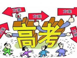 天津:2019年高考工作平稳进行 2020年新高考改革扎实推进