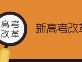 """重庆普通高考综合改革来了!""""3+1+2""""!总分750!"""