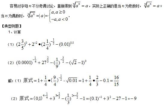 高一数学必修一幂函数知识点