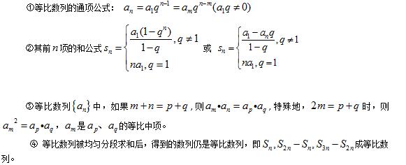 等比数列公式_等比数列_高中数学知识点-高考圈
