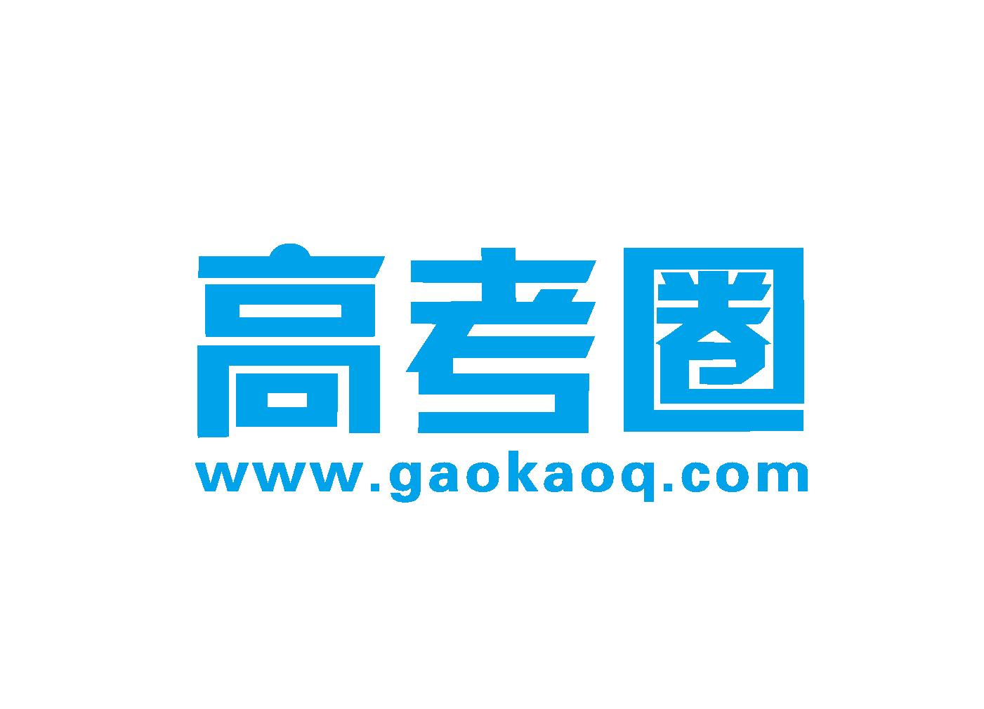 高考圈新logo.png