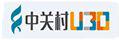 中关村U30